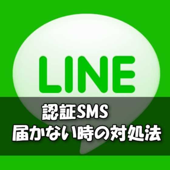 【LINE】「認証SMSが届かない」「不正(無効)な電話番号です」とエラー表示されてしまう時の対処法