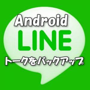 【Android】機種変更時にLINEのトーク内容(履歴)をMicroSD/ネットストレージ/Gmailなどにバックアップ、復元する方法