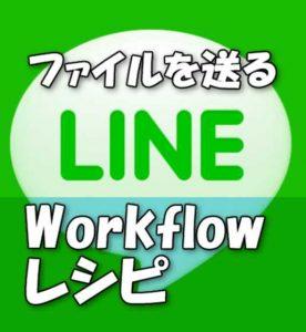 LINEで巨大な動画や写真をカメラロールから簡単に送るWorkflowレシピ【iPhone】