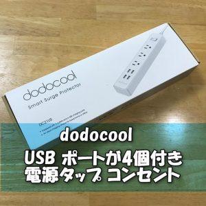 【dodocool】USB ポート4個付きで便利な電源タップ コンセントDC2US【レビュー】