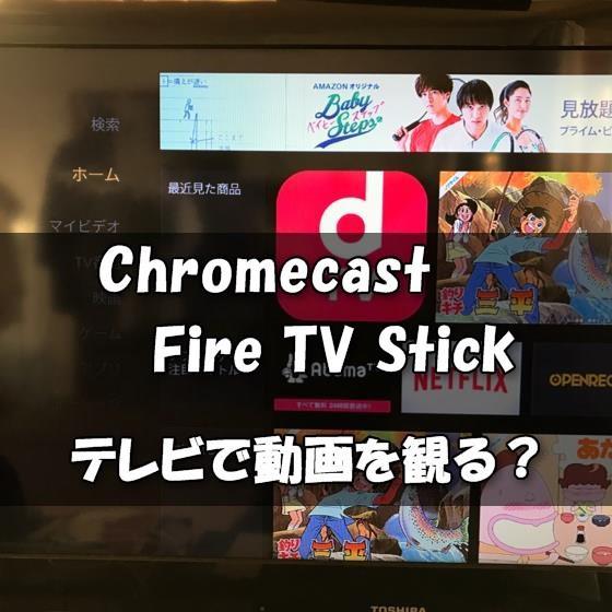 TVで動画サービスを楽しむなら『Chromecast』と『Fire TV Stick』どっち?比較レビュー