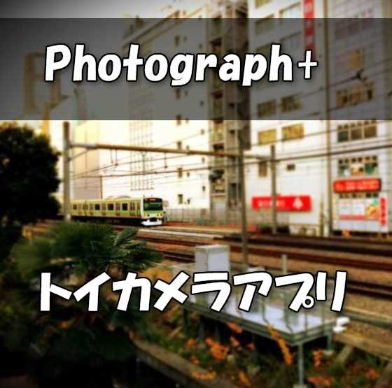 【iPhoneアプリ】人気のミニチュア/トイカメラアプリ『Photograph+』の使い方【レビュー】