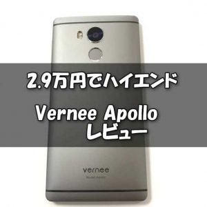 約2.9万円でハイエンドクラスを実現!10コア、2K画面でVR最適化されたAndroidスマホ『Vernee Apollo』【レビュー】