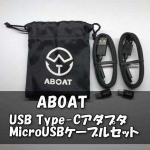 【ABOAT】安心の56Kレジスタ抵抗実装USB Type-C変換アダプタとMicro USBケーブル各2個セット【レビュー】
