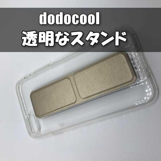 【新製品レビュー】dodcool透明なiPhone7用スタンド(期間限定クーポンコード有り)