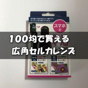 100均で買えるセルカレンズ!キャンドゥの広角・マクロレンズ【レビュー(実際の画像あり)】