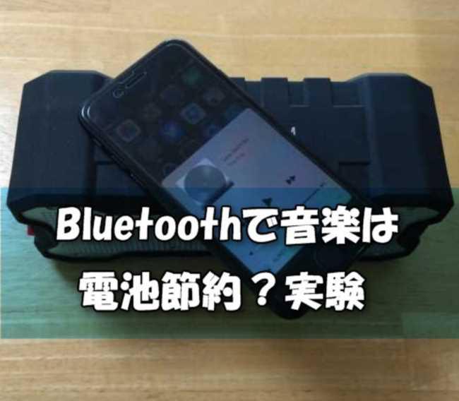 Blutoothスピーカーを使ってスマートホンで音楽を聴くと何割バッテリーが節約できるか実験