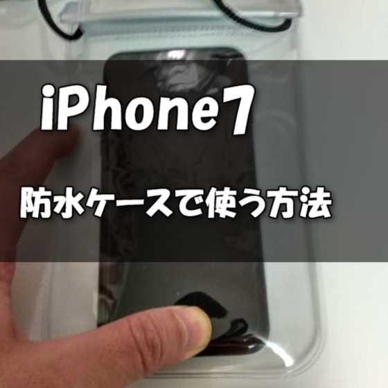 iPhone7 (Plus)でも防水ケースは必要?ホームボタンが効かない防水・防滴ケースで使う方法