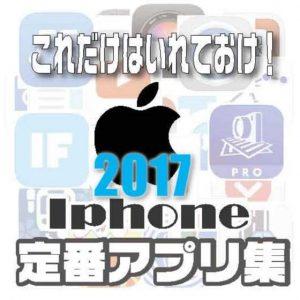 【2017年最新版】iPhone買ったら、これだけは入れておけ!超おすすめ定番アプリ集