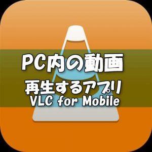 iPhoneでPCやDropBox内の動画を再生できるお薦めアプリ『VLC for Mobile』使い方
