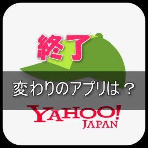 有害サイトをブロックする『Yahoo!あんしんねっと』終了で変わりになるブラウザアプリやサービス紹介