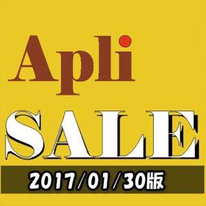 【iPhoneアプリセール】高額アプリも含めアート関連アプリがオール120円均一