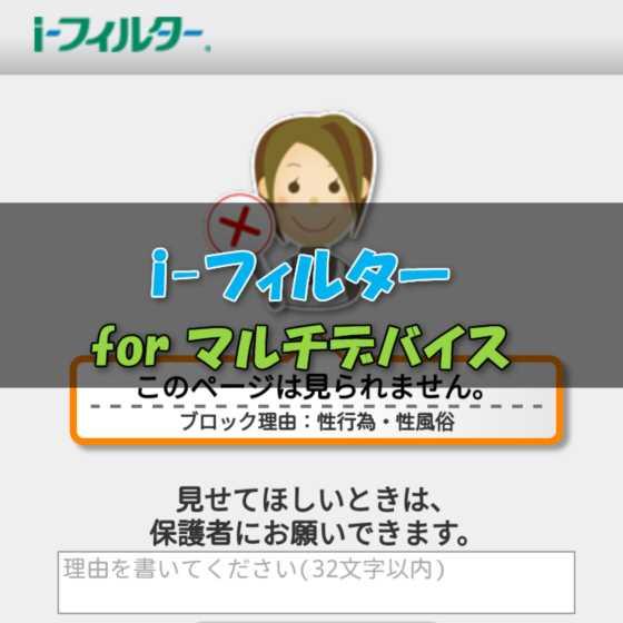 有害サイトブロックする『iフィルター for マルチデバイス』の使い方と設定方法