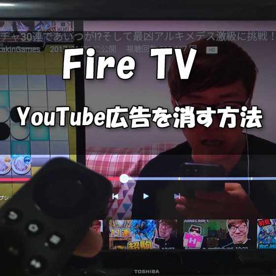 【裏ワザ】Amazon Fire TV(Stick)でYouTube動画広告・途中CM動画を消して完全に非表示にする方法