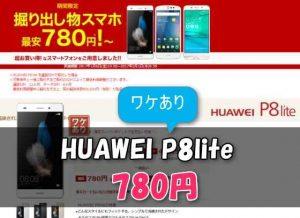 【ワケあり】HUAWEI P8 liteが780円!楽天モバイル「期間限定 掘り出し物スマホセール」