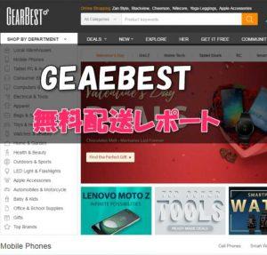 GearBestで無料配送オプションの商品追跡方法と到着までの期間【履歴レポート】