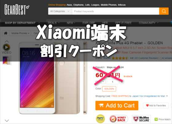 【GearBest】Xiaomi端末スマホ・ファブレット3機種の割引クーポン情報