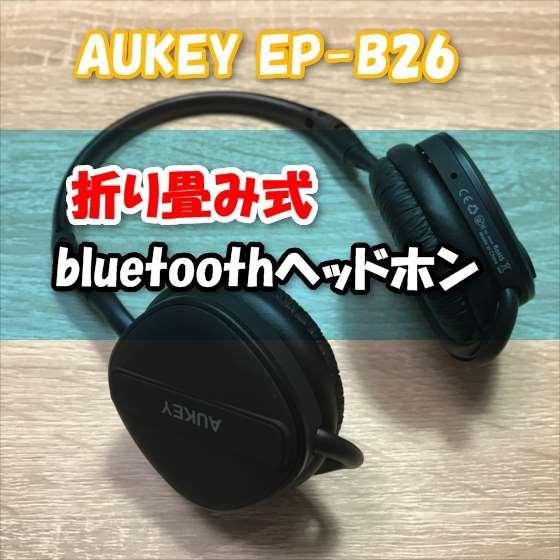 コンパクトに折り畳めるBluetoothヘッドホン(ヘッドセット)AUKEY EP-B26【レビュー】