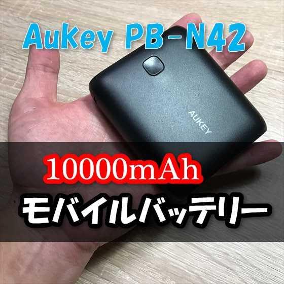 コンパクトで10000mAhの大容量!AUKEY モバイルバッテリーPB-N42【レビュー】
