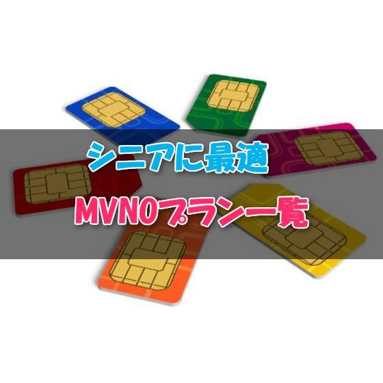 シニアやスマホ初心者に最適なMVNOとプラン一覧!携帯会社から乗り換える時の格安スマホの選び方とプラン比較