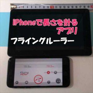 iPhoneが定規・メジャー・分度器に変身!正確に測れる便利文房具アプリ『フライングルーラー』の使い方