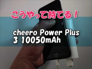 「cheero Power Plus 3 10050mAh 」こうやって持てるコンパクト大容量モバイルバッテリー【レビュー】