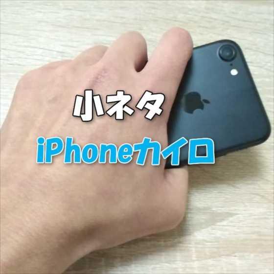 寒い日にiPhoneを緊急即席カイロ変わりに使う小ワザ【プチライフハック】