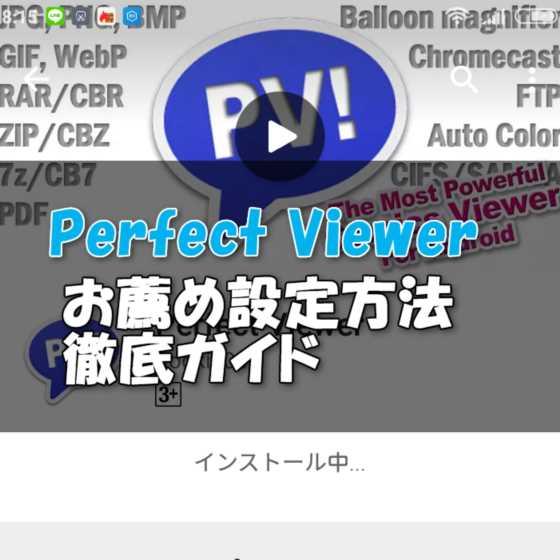 これだけはやっておけ!自炊コミックビューアPerfectViewerのオススメ設定と快適な使い方徹底解説