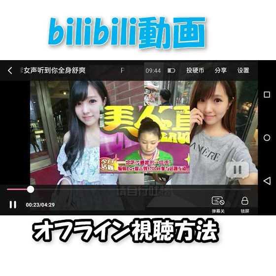 中華版ニコニコ動画「bilibili(嗶哩嗶哩)」の動画をスマホにダウンロードする方法