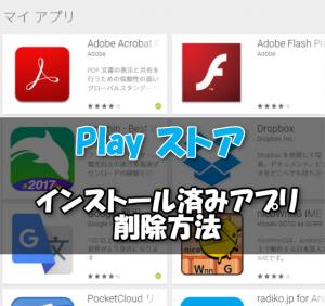 「Google Playストア」のマイアプリからインストールしたアプリ履歴を削除する方法【Android】