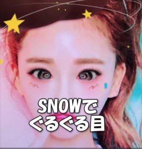 自撮り画像加工アプリ『SNOW』で「ぐるぐる目」加工する方法