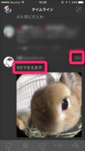 TwitterのつぶやきやFB投稿を指定時間後に自動削除!期間限定の投稿公開アプリ『Xpire』の使い方