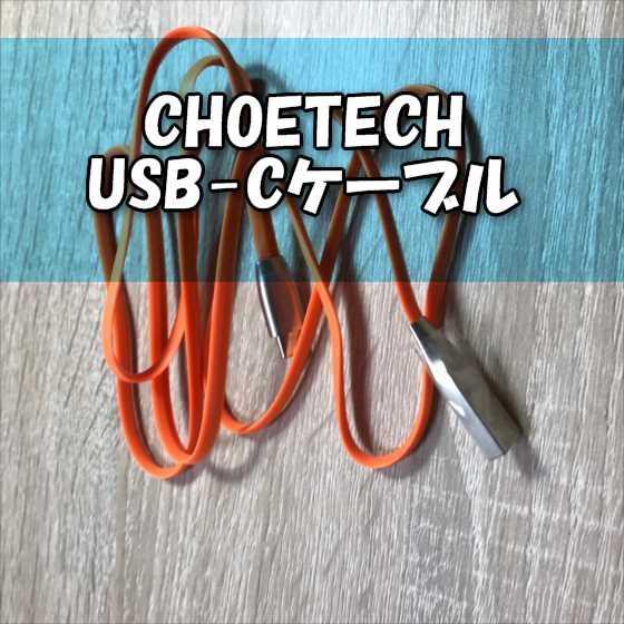 美しくて絡みにくいUSB-CケーブルCHOETECHプレミアムTPE USB-C to USB-A【レビュー】