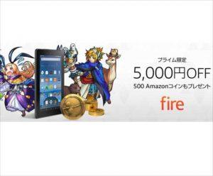 2台目が激安で買えた!Fire タブレット 8GBがプライム会員5000円オフの3980円