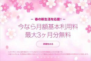 【格安SIM】LINEモバイルの音声通話プラン料金が最大3ヶ月0円+3G増量キャンペーン中