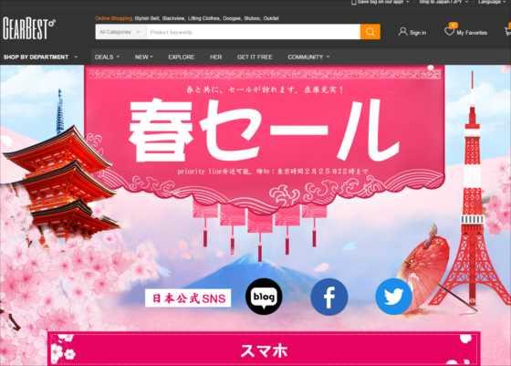 GearBest日本人専用「春セール」開催!超品薄のゲームエミュレターWindows極小端末「GPD WIN 」が36544円