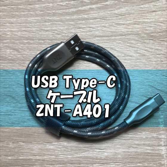 スタイリッシュで断線しにくいタフなUSB TypeCケーブルZNT-A401【レビュー】