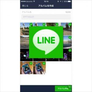 【LINE】トーク内写真の2週間期限切れ対策に「アルバム」機能を使いこなす活用方法