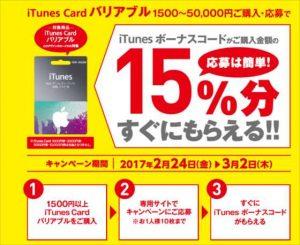 ファミマ、サークルKサンクス、iTunesカード15%増量!期間限定キャンペーンを開催中
