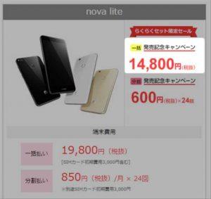 OCNモバイルONEで話題の「HUAWEI nova lite」が最安の14,800円の発売キャンペーン開催中