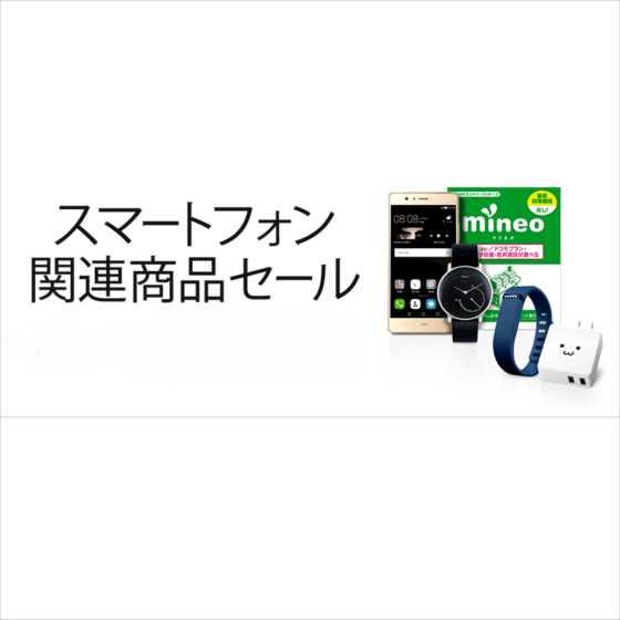 【Amazon】在庫限り!人気のHUAWEI Mate9がレジで10%オフ!amazonベーシックも対象の「スマートホン関連商品セール」実施中
