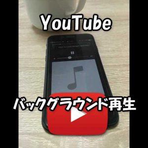 【広告動画も消せる】iPhoneで外部アプリを使わずにYouTube動画をバックグラウンド再生する方法