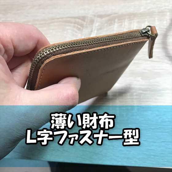 abrAsus(アブラサス)以外の薄い財布を探して!ようやく見つけた本皮L字ファスナー型サイフ(改)