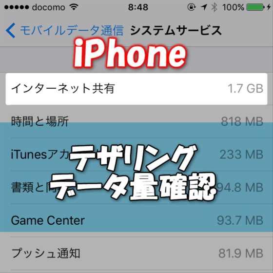 【iPhone】テザリング(インターネット共有)したデータ通信量を確認・積算量をリセットする方法
