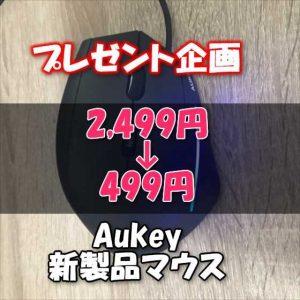 【プレゼント企画】毎日7人7日間2,499円→499円クーポン発行!Aukey新製品エルゴノミクスマウスKM-C2【レビュー】