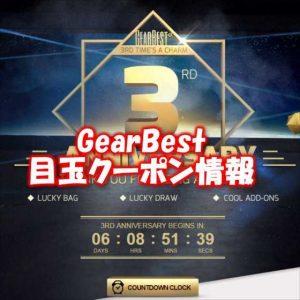 【クーポン情報】GearBest創業3周年セールの数量限定の端末が奪い合い価格!【3/9更新】