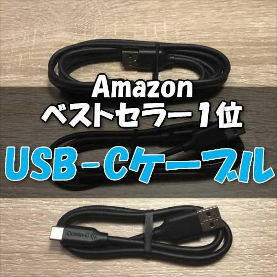 【任天堂Switch対応】Amazonベストセラー1位のコスパの高いUSB-Cケーブル3本セット【レビュー】