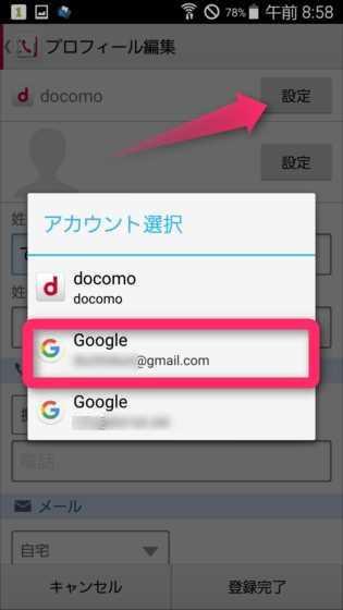 【Android】ドコモ電話帳に注意!連絡先を『Googleコンタクト』に ...