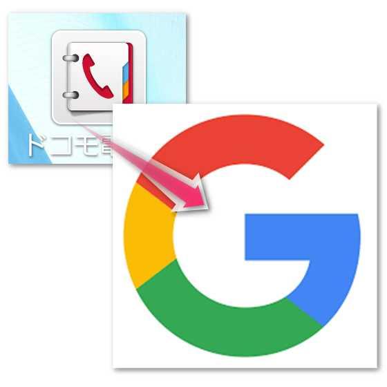 【Android】ドコモ電話帳に注意!連絡先を『Googleコンタクト』に移行して格安SIMに引っ越しやiPhoneに機種変更する方法