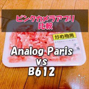 インスタ女子御用達のピンクカメラアプリ『Analog Paris』vs『B612』どちらが綺麗な桃色フィルター?写真比較
